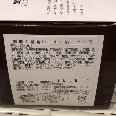 大阪 モンシェール 季節の堂島ロール桃 (2).JPG