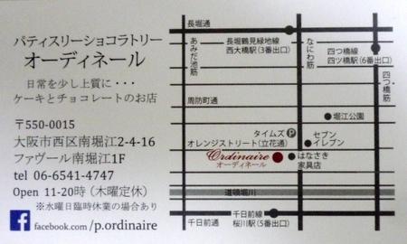 大阪 南堀江 ケーキ パティスリー ショコラトリー オーディネール.JPG
