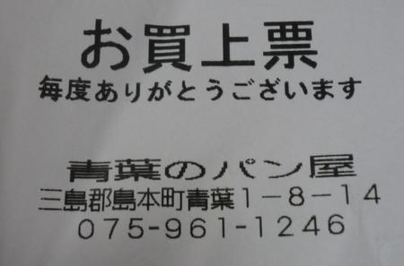 大阪 島本町 青葉のパン.JPG