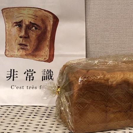 大阪 心斎橋 高級食パン専門店 非常識.JPG