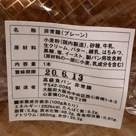 大阪 心斎橋 高級食パン専門店 非常識 (2).JPG