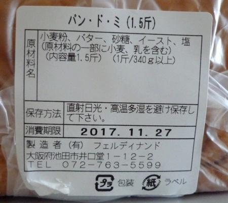 大阪 池田 フェルディナンド 食パン (7).JPG