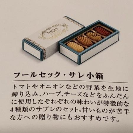 大阪 阪急うめだ本店 アトリエうかい フールセック・サレ (5).JPG