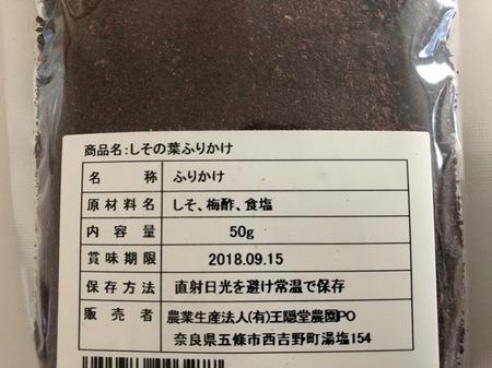 奈良 王隠堂農園 しその葉ふりかけ (2).jpg