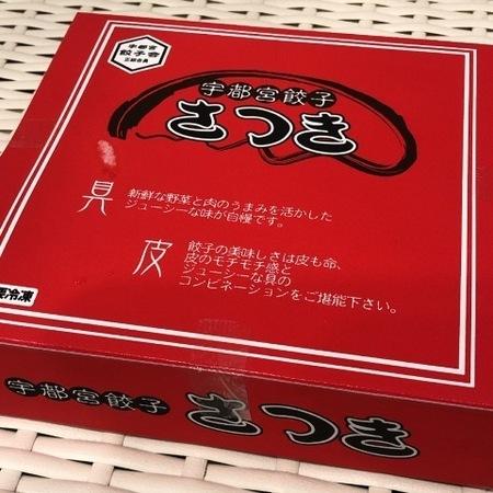宇都宮餃子さつき さつき餃子.JPG