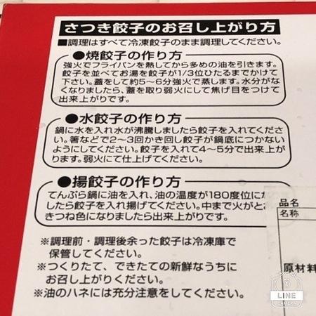 宇都宮餃子さつき さつき餃子 (4).JPG