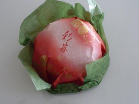 宗家 源 吉兆庵 彩苺 (3).JPG