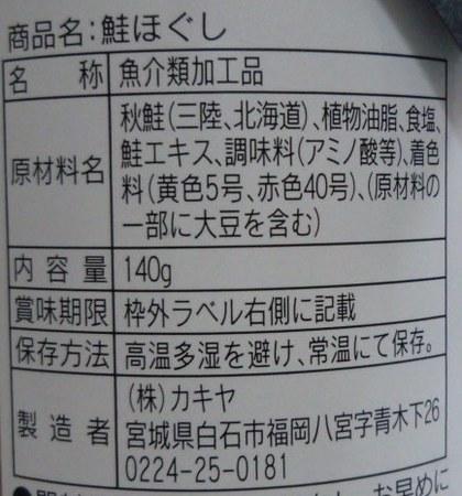 宮城 カキヤ 鮭ほぐし (3).JPG