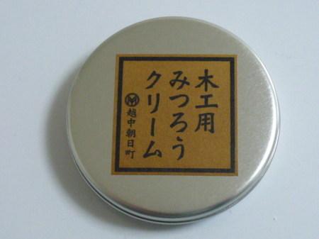 尾山製剤 木工用みつろうクリーム (3).JPG
