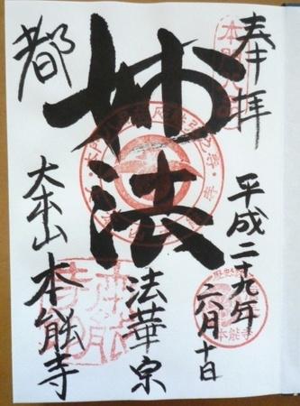 御朱印⑤ 京都 本能寺.JPG