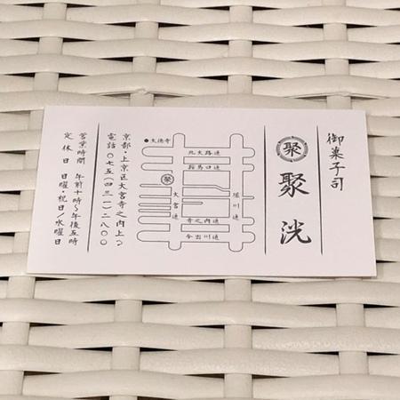 御菓子司 聚洸 京都和菓子 (6).JPG