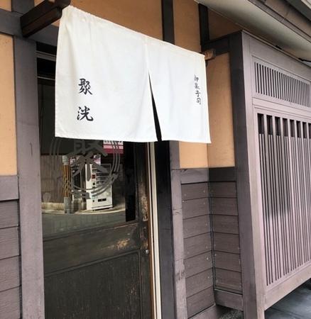 御菓子司 聚洸 京都和菓子 京都大宮.jpg