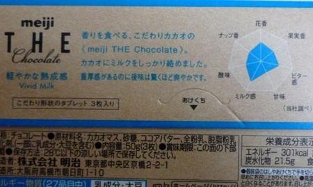 明治 ザ・チョコレート ミルク .JPG