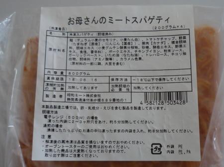 昭和ミート お母さんのミートスパゲティ.JPG