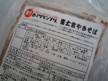 昭和ミート 富士宮やきそば (2).JPG