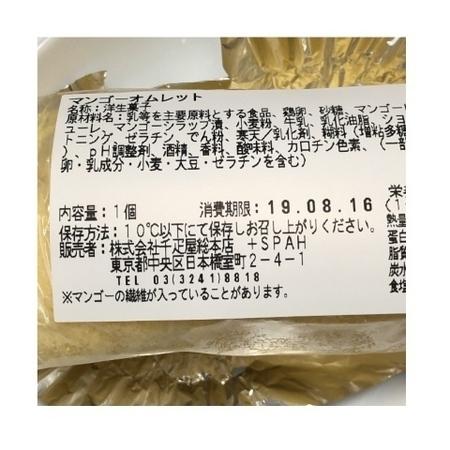 東京 東京土産 日本橋 千疋屋 マンゴーオムレット (4).JPG