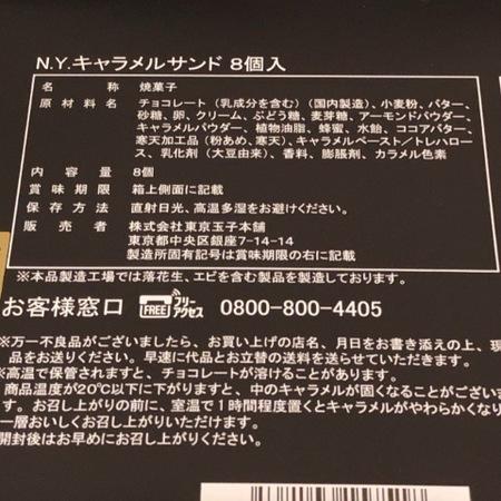 東京土産 大丸東京 ニューヨークシティサンド N.Y.キャラメルサンド (4).JPG