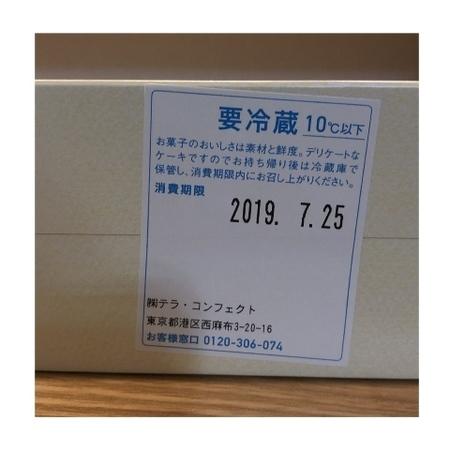 東京駅 東京土産 エキュート京葉 フロマージュ・テラ とろとろ焼きカップチーズ (2).JPG