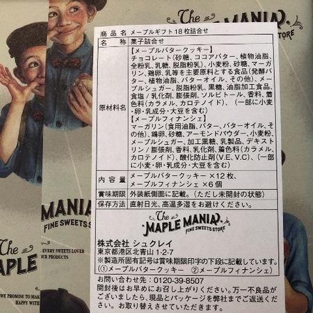 東京駅 東京土産 ザ・メープルマニア メープルバタークッキー (2).JPG