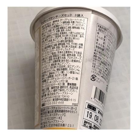 東京駅 東京土産 マイキャプテンチーズ マイキャプテンチーズセット (2).JPG