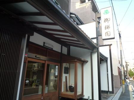 柳桜園.JPG
