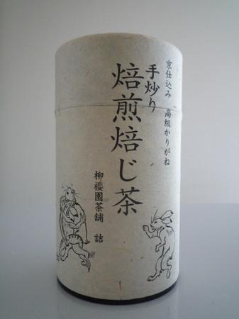 柳桜園限定手炒り焙煎ほうじ茶.JPG