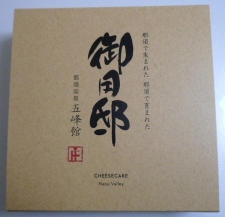 栃木 御用邸 チーズケーキ.JPG