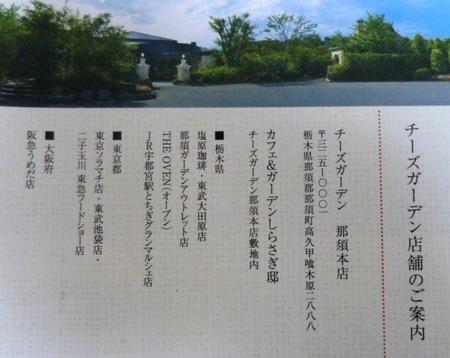 栃木 御用邸 チーズケーキ (6).JPG