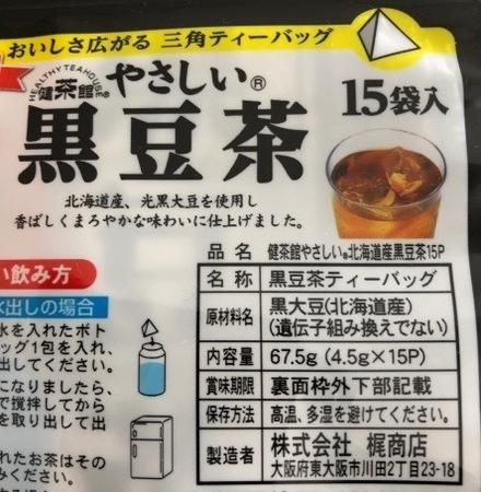 梶商店 北海道産 黒豆茶 (2).JPG
