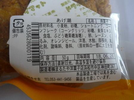浜松 まるたや洋菓子店 .JPG