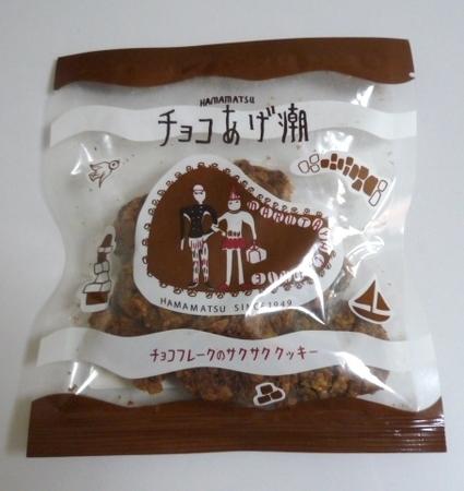 浜松 まるたや洋菓子店 チョコあげ潮.JPG