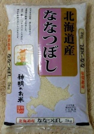 特A米 北海道産 ななつぼし.JPG