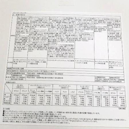 石屋製菓アドベントカレンダー メリーメリーカレンダー (2).JPG