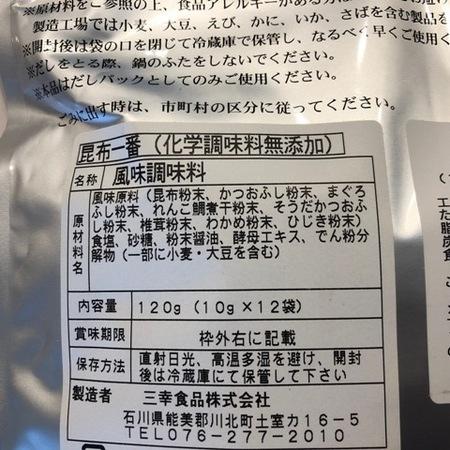 石川 三幸食品 だし 昆布一番 (2).JPG