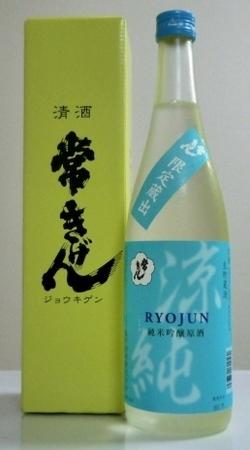 石川 常きげん 限定蔵出 純米吟醸原酒 涼純.JPG