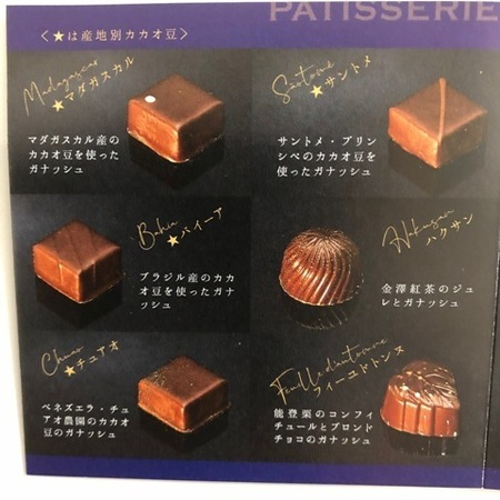 石川 金沢 洋菓子 チョコレート ケーキ サンニコラ (4).JPG
