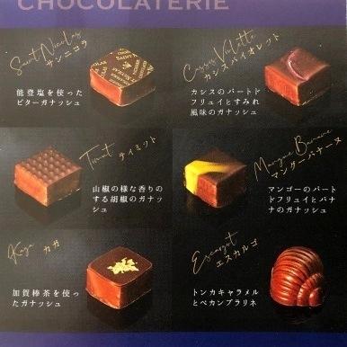 石川 金沢 洋菓子 チョコレート ケーキ サンニコラ (6).JPG