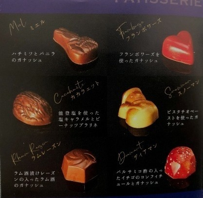 石川 金沢 洋菓子 チョコレート ケーキ サンニコラ (7).JPG