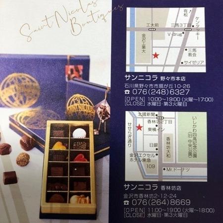 石川 金沢 洋菓子 チョコレート ケーキ サンニコラ (9).JPG