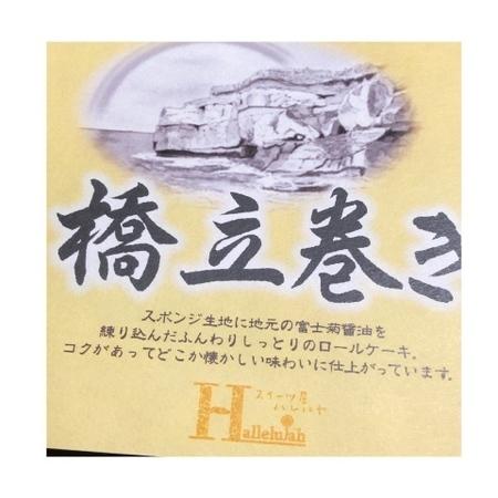 石川県 加賀市 スイーツ屋ハレルヤ 橋立巻き (2).JPG