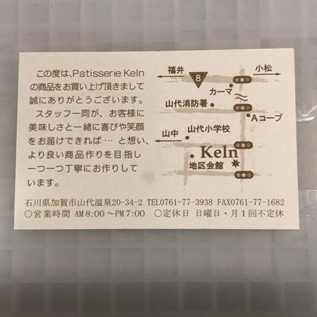 石川県 山代温泉 パティスリー ケルン.JPG