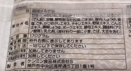 神戸 ケンミン食品 肉じゃがはるさめ (4).JPG