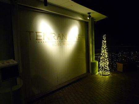 神戸 六甲山 六甲ケーブル山上駅 TENRAN CAFE .JPG