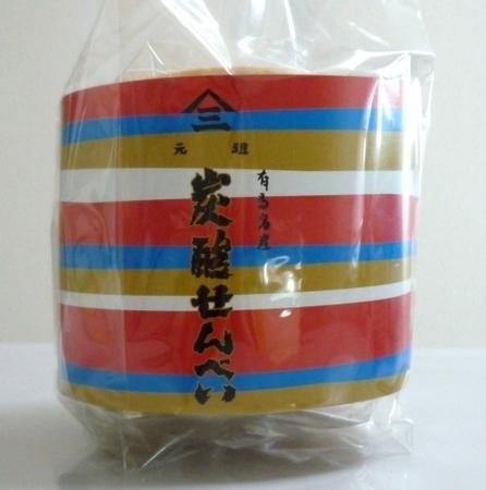 神戸 有馬温泉 三ツ森 炭酸煎餅.JPG