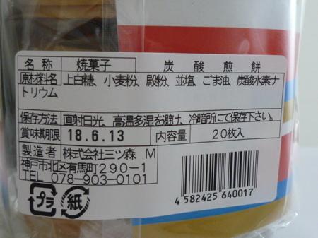 神戸 有馬温泉 三ツ森 炭酸煎餅 (3).JPG
