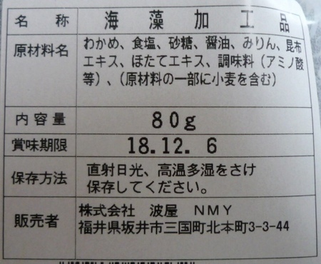 福井 越前三国 波屋 たきこみわかめ (3).JPG