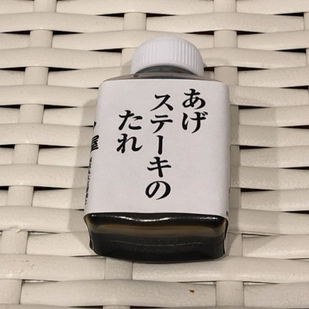 福井 越前竹田 谷口屋 あげ あげステーキのたれ.JPG