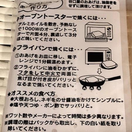 福井 越前竹田 谷口屋 あげ 谷口屋のおあげ (3).JPG