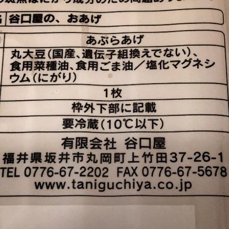 福井 越前竹田 谷口屋 あげ 谷口屋のおあげ (4).JPG