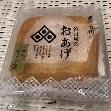 福井 越前竹田 谷口屋 あげ 谷口屋のおあげ (8).JPG